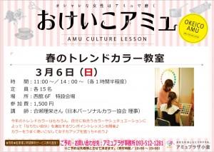 おけいこ単品(B2)